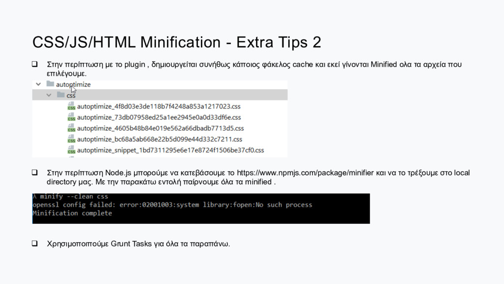 CSS/JS/HTML Minification - Extra Tips 2 q Στην...