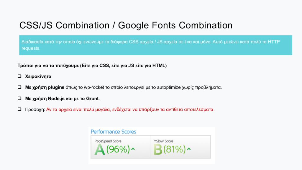 CSS/JS Combination / Google Fonts Combination Δ...