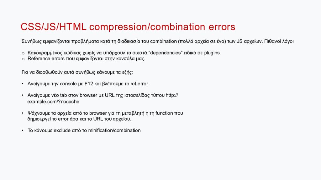 CSS/JS/HTML compression/combination errors Συνή...