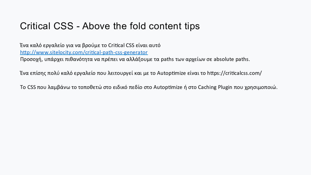 Critical CSS - Above the fold content tips Ένα ...