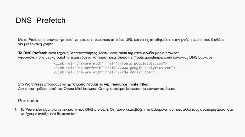 DNS Prefetch Με το Prefetch ο browser µπορεί να...