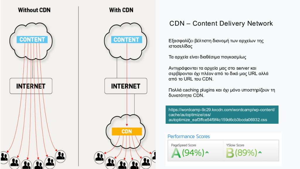 CDN – Content Delivery Network Εξασφαλίζει βέλτ...
