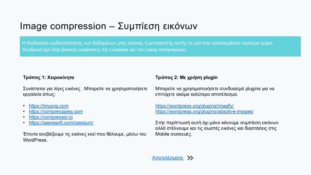 Image compression – Συµπίεση εικόνων Η διαδικασ...