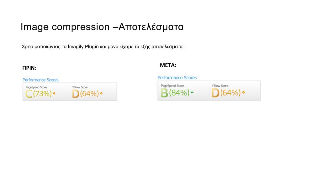 Image compression –Αποτελέσµατα Χρησιµοποιώντας...
