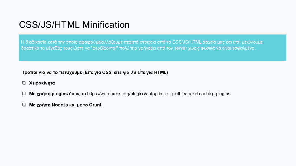 CSS/JS/HTML Minification Η διαδικασία κατά την ...
