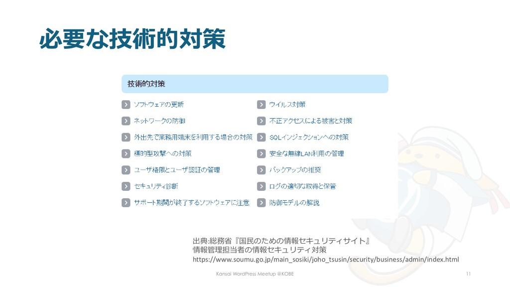 必要な技術的対策 Kansai WordPress Meetup @KOBE 11 出典:総務...