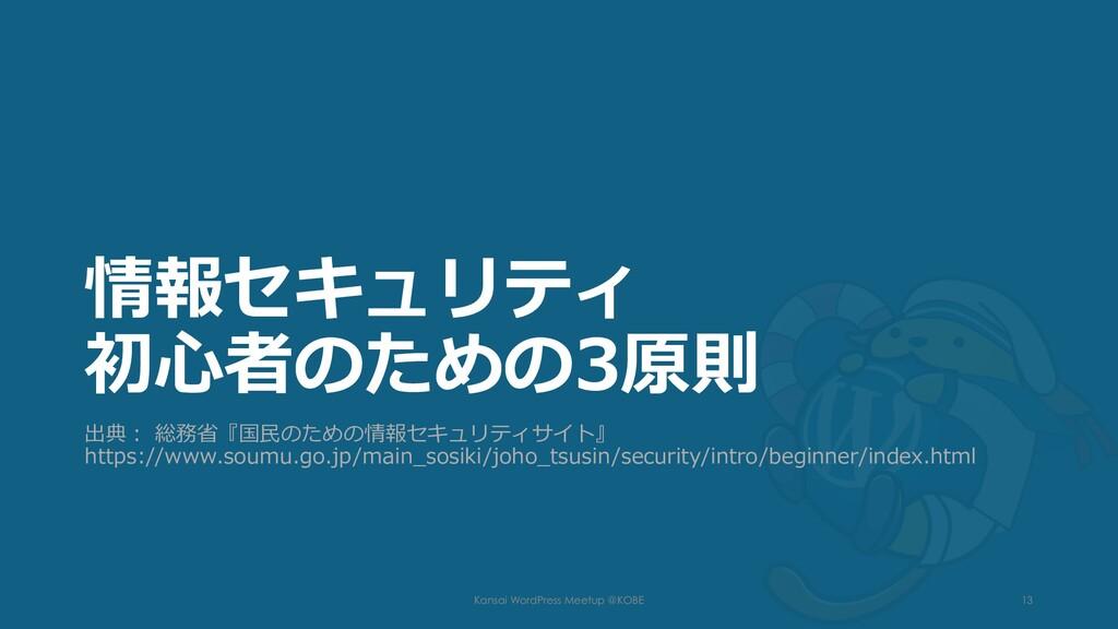 情報セキュリティ 初心者のための3原則 出典: 総務省『国民のための情報セキュリティサイト』 ...