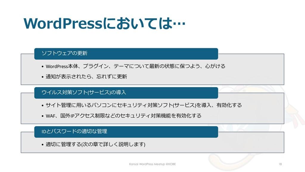 WordPressにおいては… • WordPress本体、プラグイン、テーマについて最新の状...