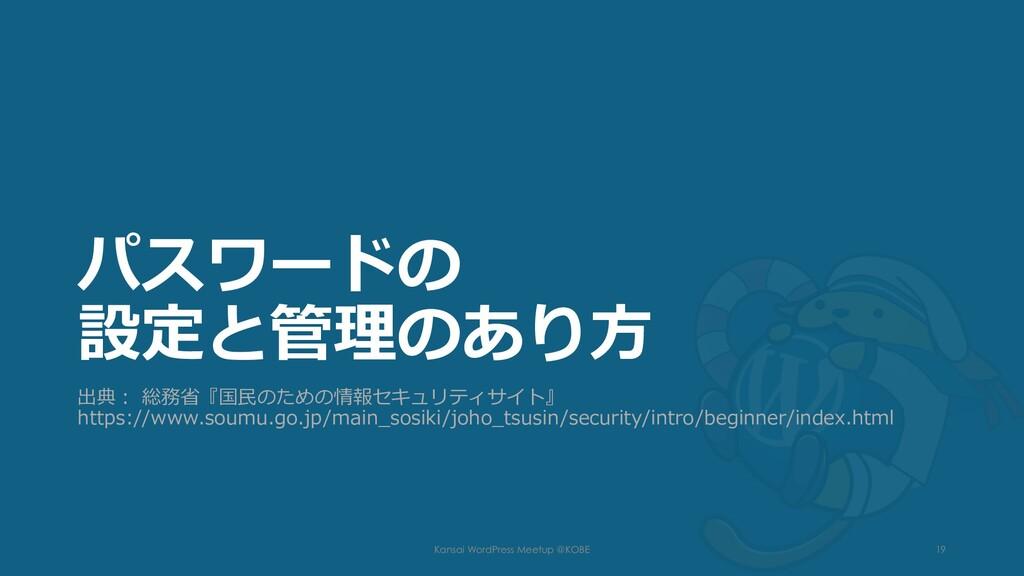 パスワードの 設定と管理のあり方 出典: 総務省『国民のための情報セキュリティサイト』 htt...