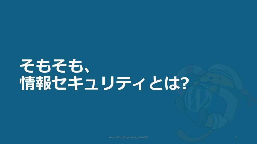 そもそも、 情報セキュリティとは? Kansai WordPress Meetup @KOBE...
