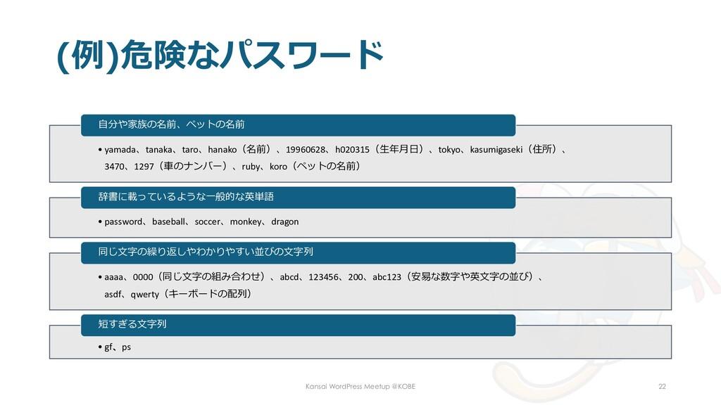 (例)危険なパスワード • yamada、tanaka、taro、hanako(名前)、199...