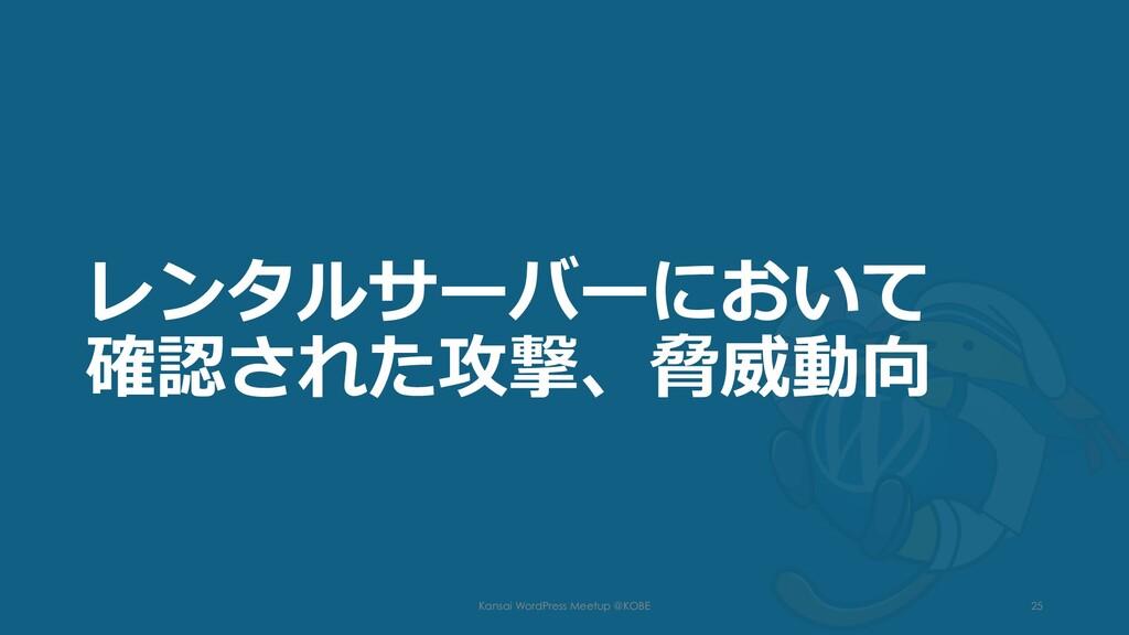 レンタルサーバーにおいて 確認された攻撃、脅威動向 Kansai WordPress Meet...