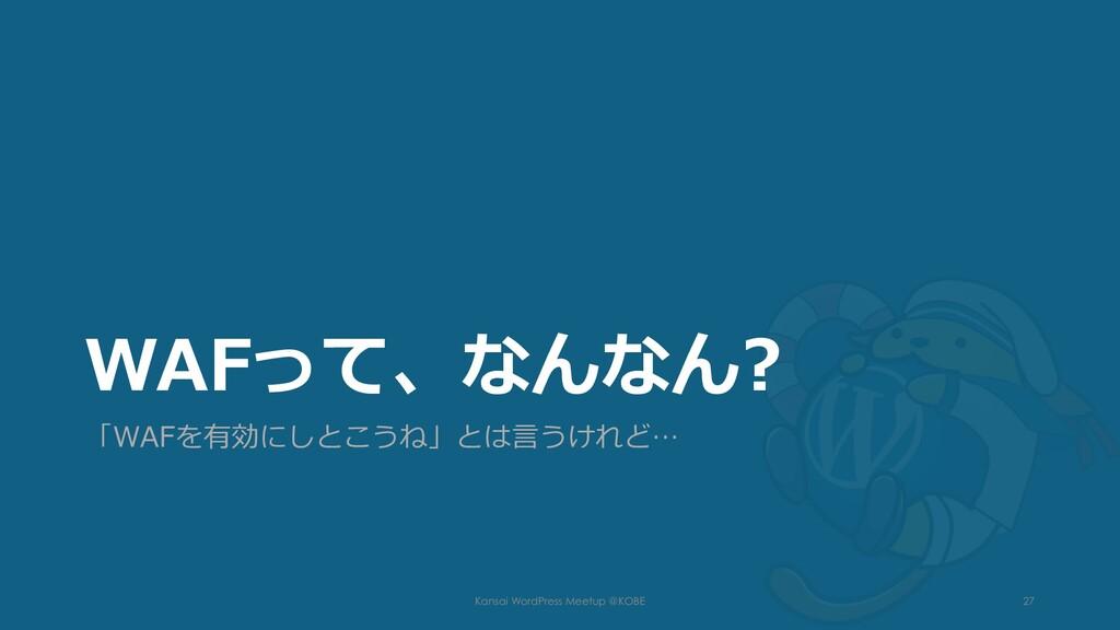 WAFって、なんなん? 「WAFを有効にしとこうね」とは言うけれど… Kansai WordP...