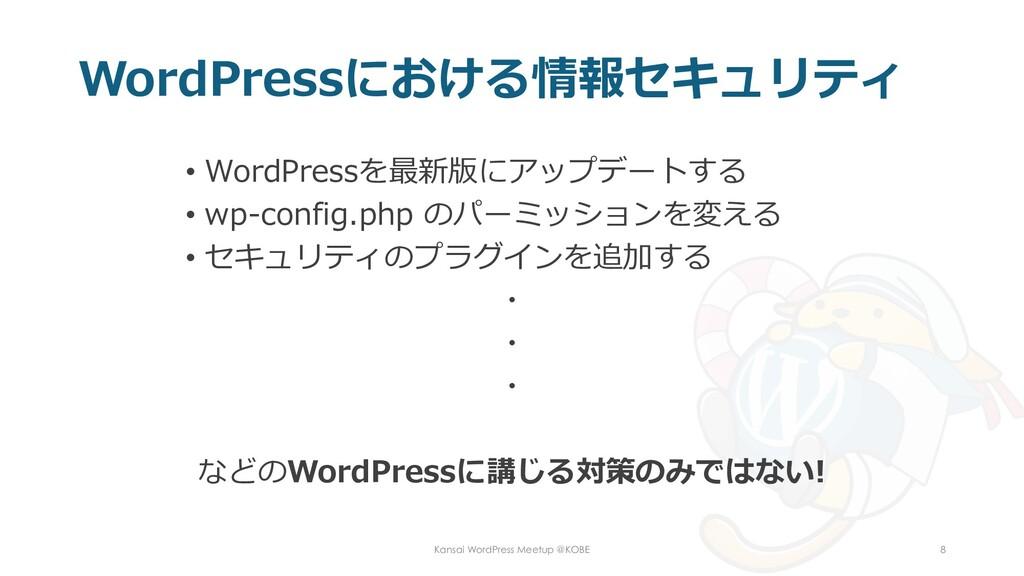 WordPressにおける情報セキュリティ Kansai WordPress Meetup @...