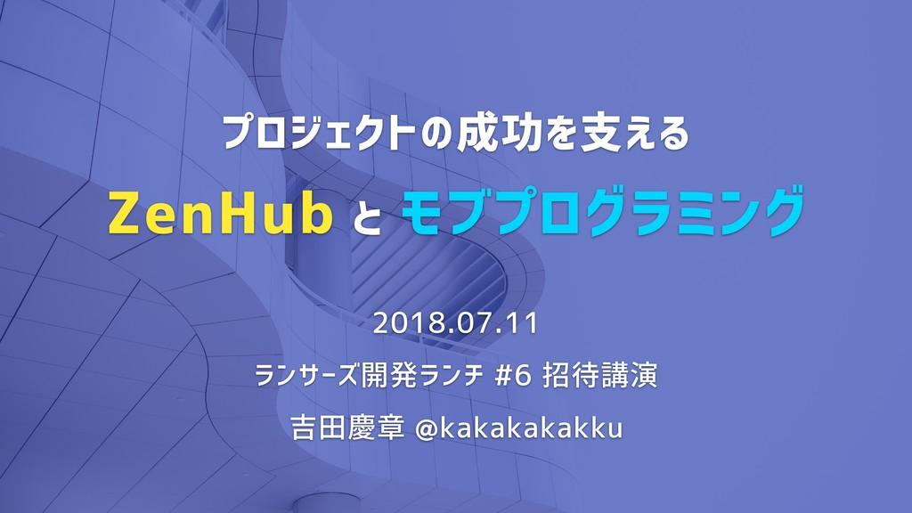 プロジェクトの成功を支える ZenHub と モブプログラミング 2018.07.11 ランサ...