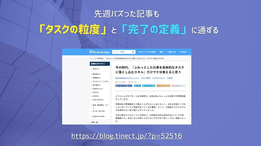https://blog.tinect.jp/?p=52516 先週バズった記事も 「タスクの...