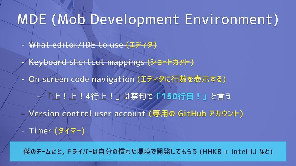 MDE (Mob Development Environment) - What editor...