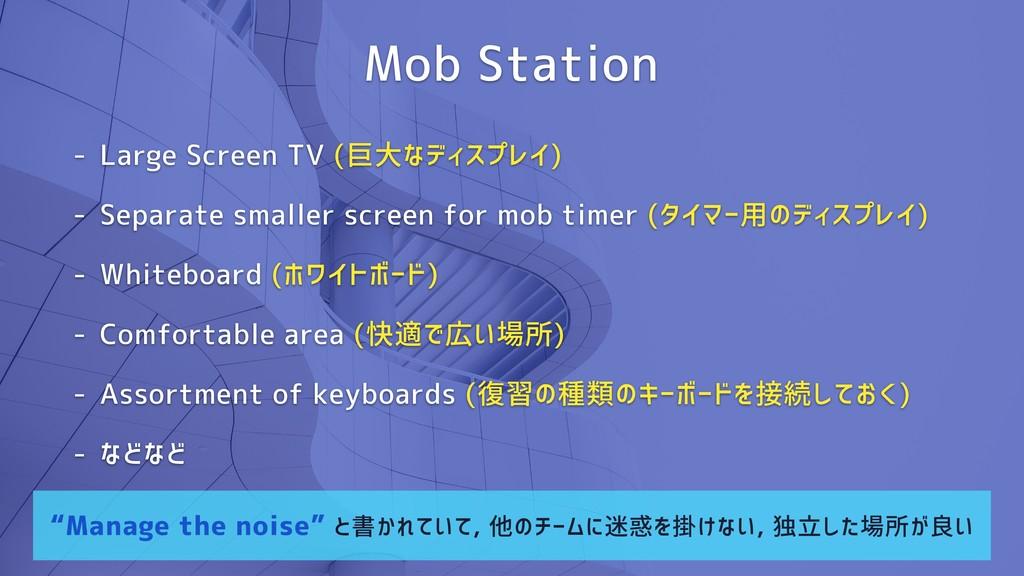 Mob Station - Large Screen TV (巨大なディスプレイ) - Sep...
