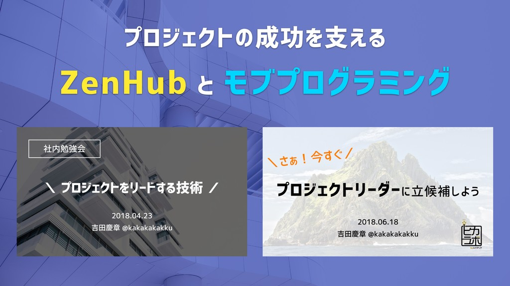 プロジェクトの成功を支える ZenHub と モブプログラミング