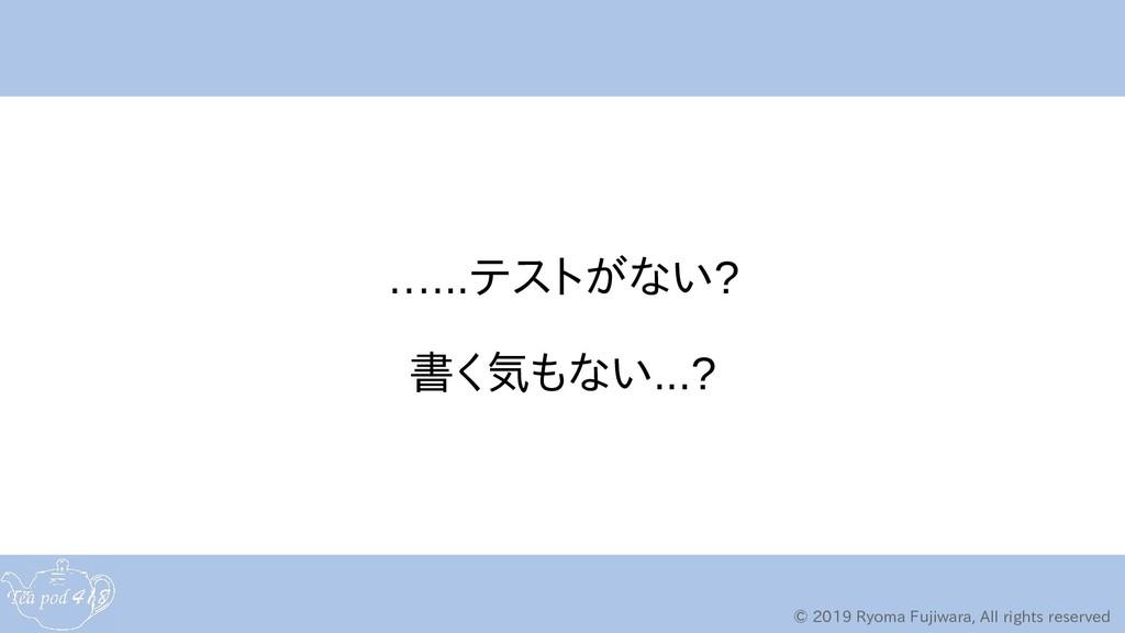 © 2019 Ryoma Fujiwara, All rights reserved …......