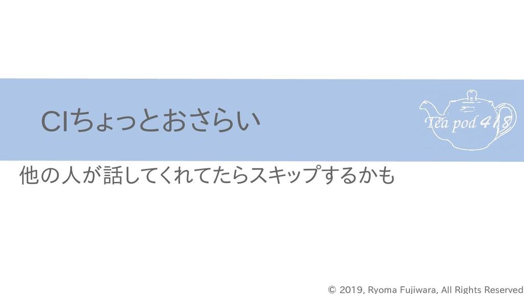 © 2019, Ryoma Fujiwara, All Rights Reserved  CI...