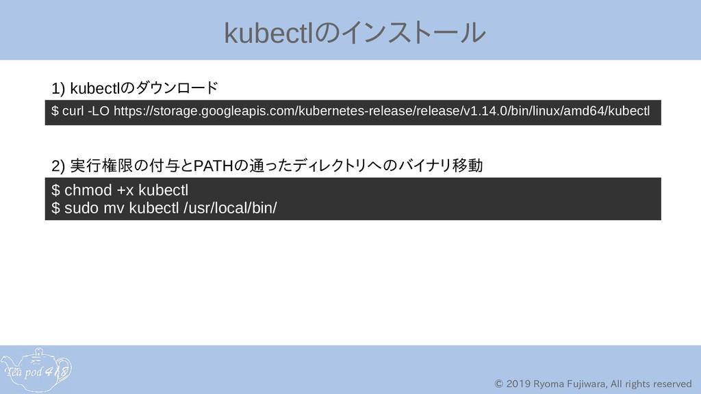 © 2019 Ryoma Fujiwara, All rights reserved kube...