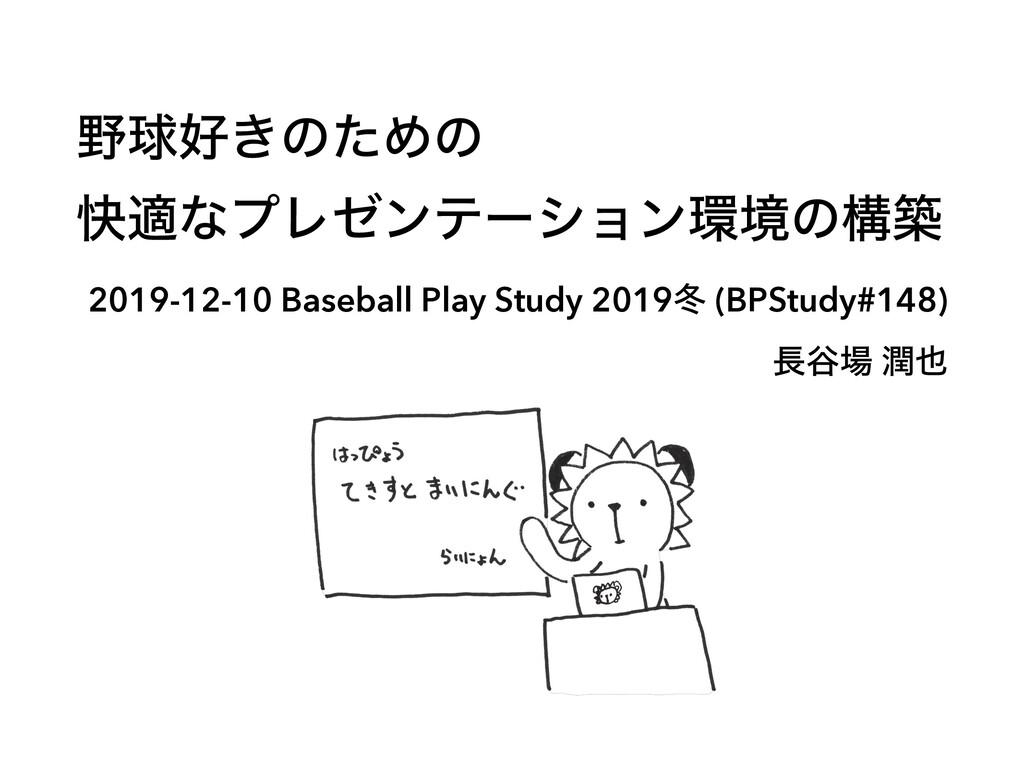 ٿ͖ͷͨΊͷ շదͳϓϨθϯςʔγϣϯڥͷߏங 2019-12-10 Baseball ...