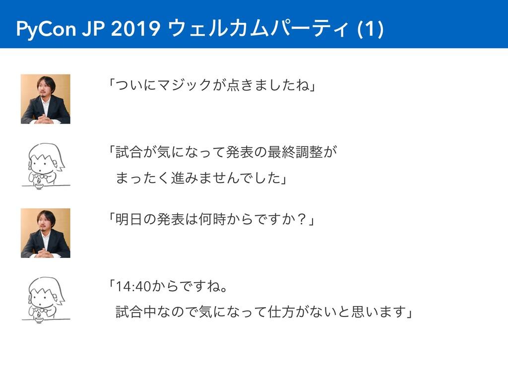 PyCon JP 2019 ΣϧΧϜύʔςΟ (1) ʮ͍ͭʹϚδοΫ͕͖·ͨ͠Ͷʯ ʮࢼ...