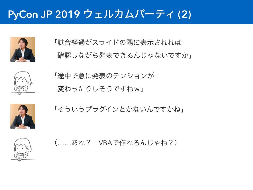 PyCon JP 2019 ΣϧΧϜύʔςΟ (2) ʮࢼ߹ܦա͕εϥΠυͷ۱ʹදࣔ͞ΕΕ...