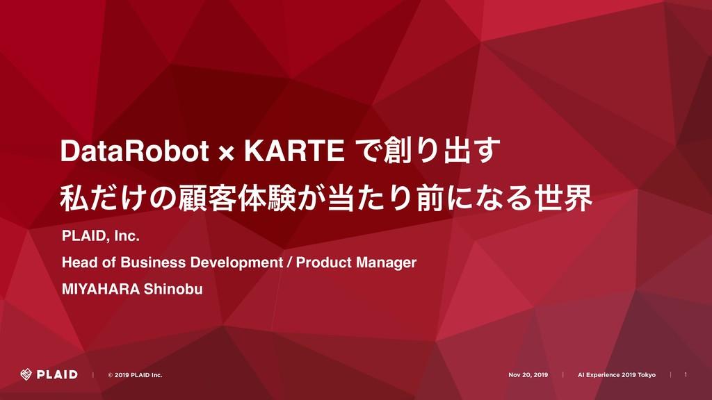 1 DataRobot × KARTE ͰΓग़͢ ࢲ͚ͩͷސ٬ମݧ͕ͨΓલʹͳΔੈք PL...