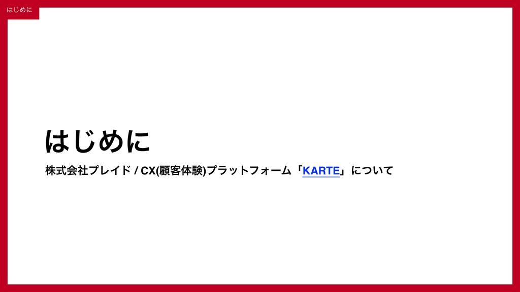 ͡Ίʹ גࣜձࣾϓϨΠυ / CX(ސ٬ମݧ)ϓϥοτϑΥʔϜʮKARTEʯʹ͍ͭͯ ͡Ίʹ