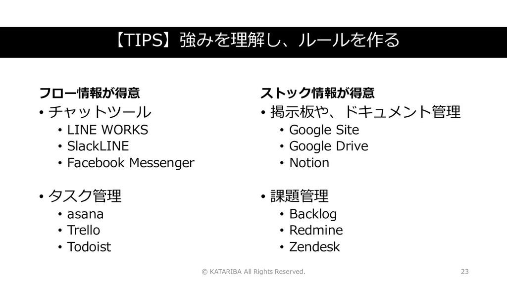 【TIPS】強みを理解し、ルールを作る フロー情報が得意 • チャットツール • LINE W...