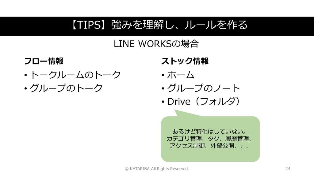 【TIPS】強みを理解し、ルールを作る フロー情報 • トークルームのトーク • グループのト...