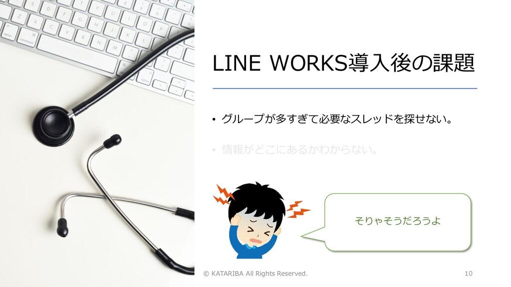LINE WORKS導入後の課題 • グループが多すぎて必要なスレッドを探せない。 • 情報が...