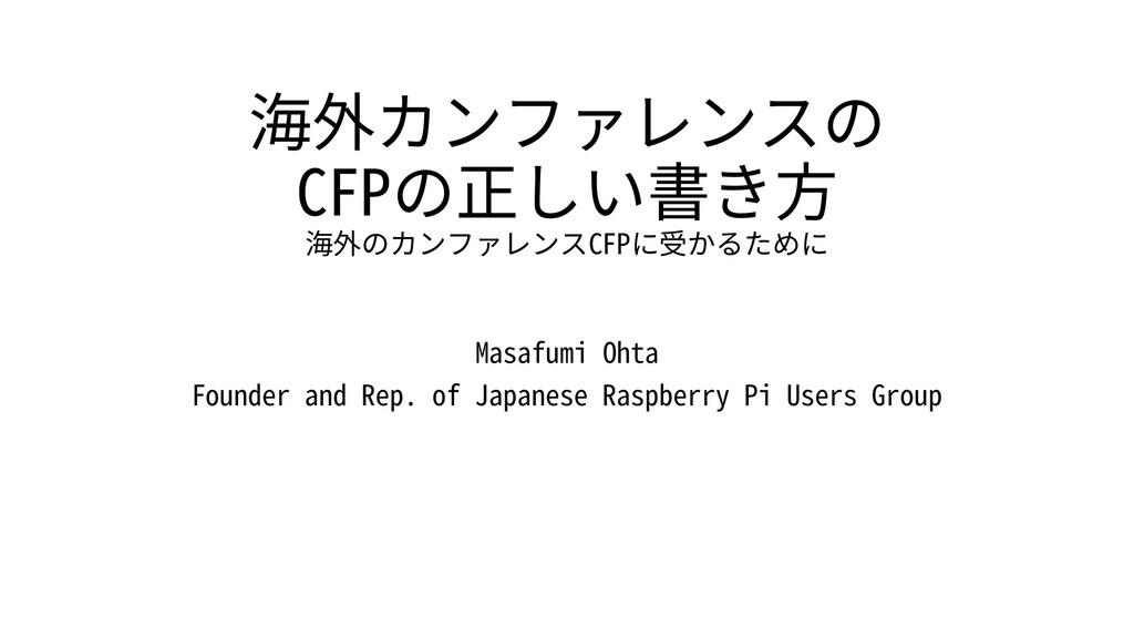 海外カンファレンスの CFPの正しい書き⽅ 海外のカンファレンスCFPに受かるために Masa...