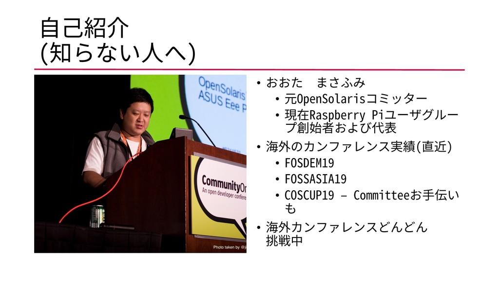 ⾃⼰紹介 (知らない⼈へ) • おおた まさふみ • 元OpenSolarisコミッター • ...