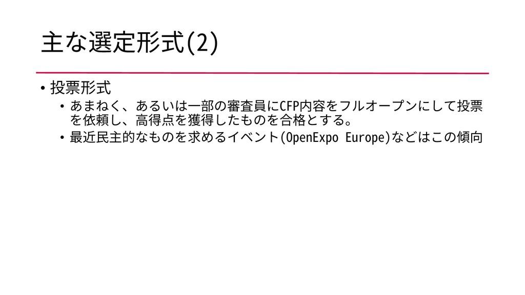 主な選定形式(2) • 投票形式 • あまねく、あるいは⼀部の審査員にCFP内容をフルオープン...