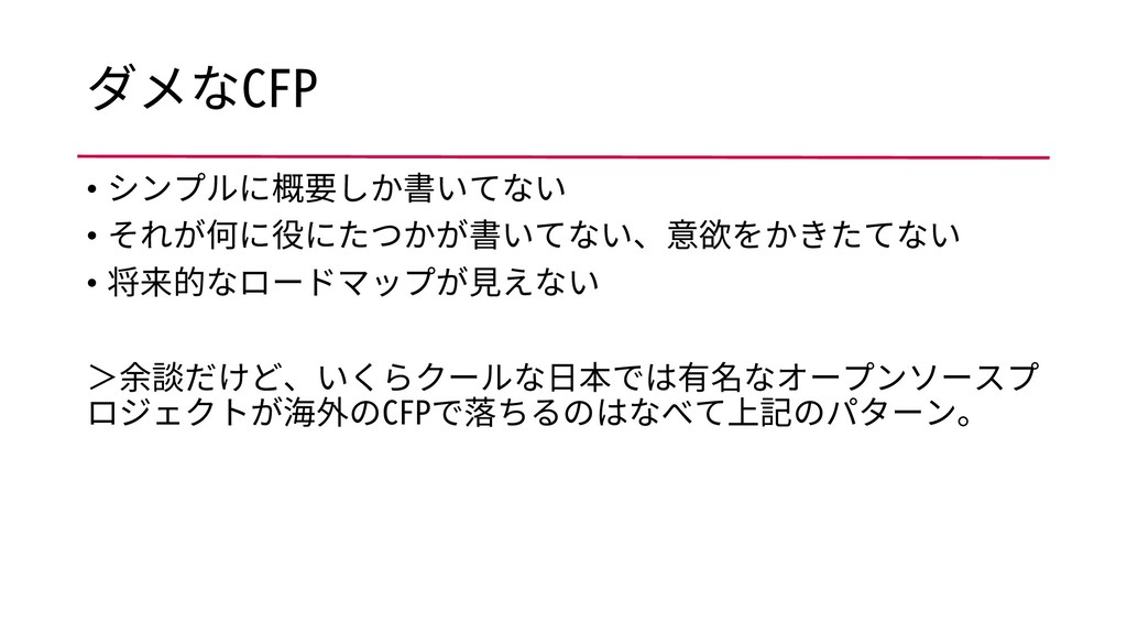 ダメなCFP • シンプルに概要しか書いてない • それが何に役にたつかが書いてない、意欲をか...