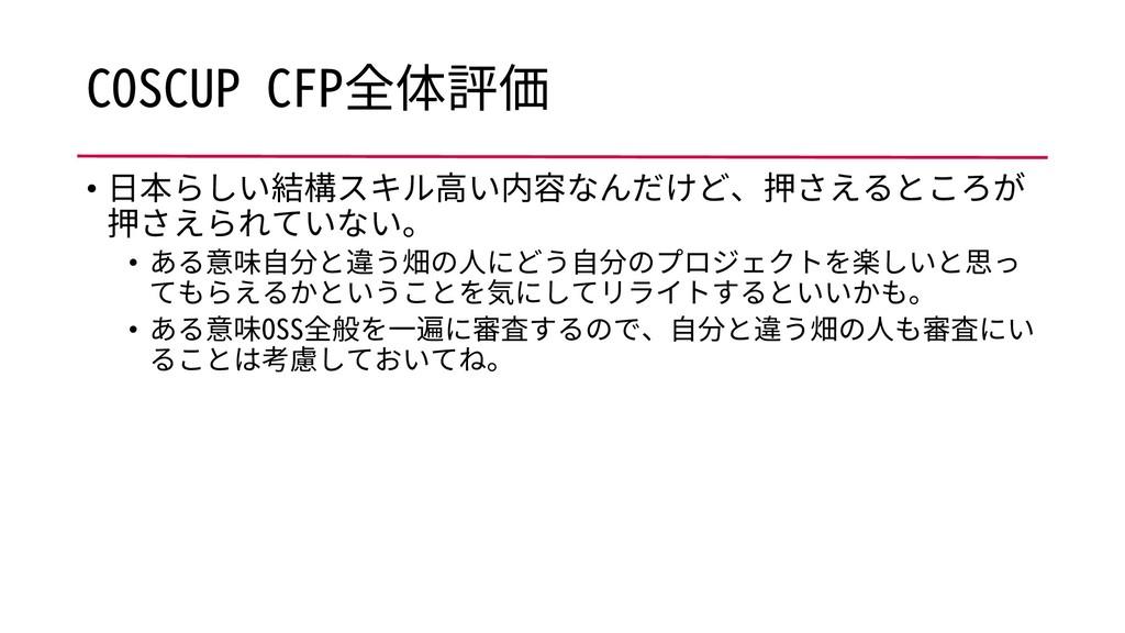 COSCUP CFP全体評価 • ⽇本らしい結構スキル⾼い内容なんだけど、押さえるところが 押...