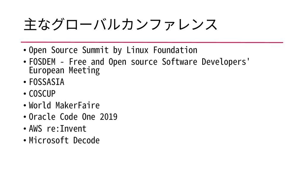 主なグローバルカンファレンス • Open Source Summit by Linux Fo...