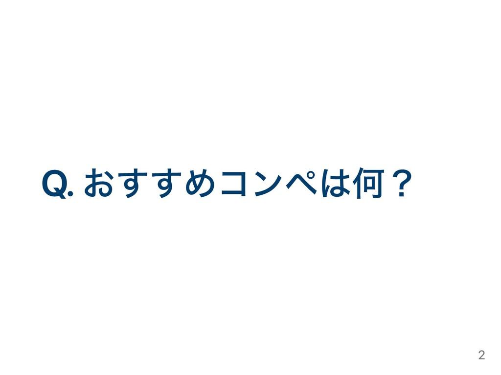Q. おすすめコンペは何? 2