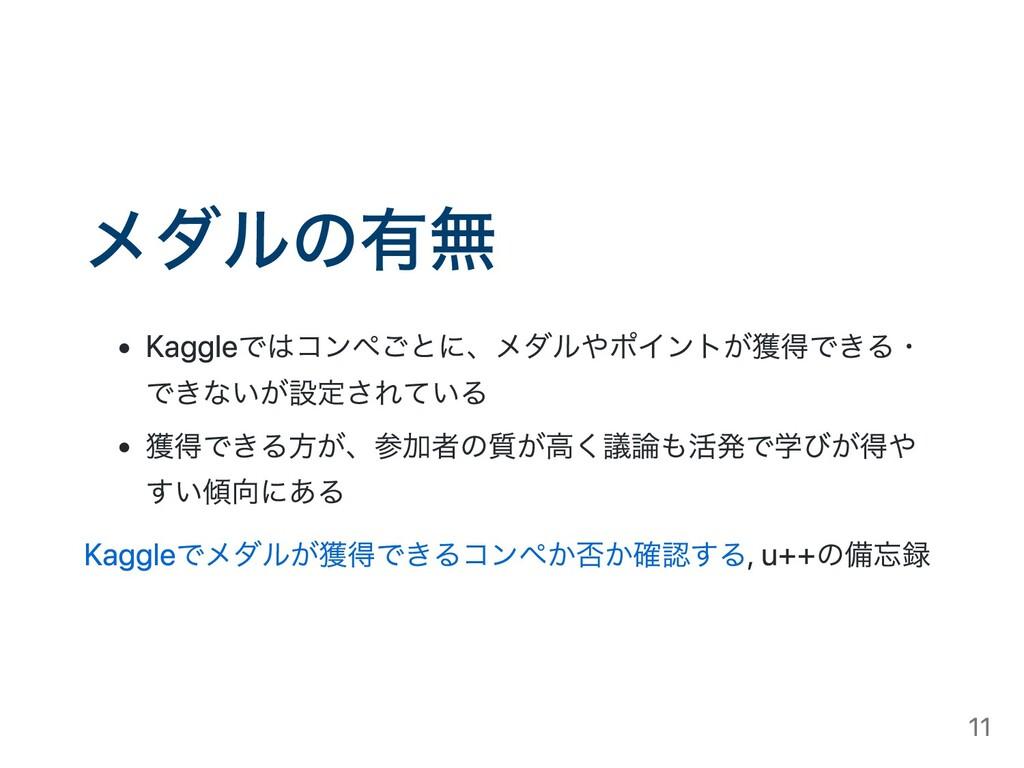 メダルの有無 Kaggleではコンペごとに、メダルやポイントが獲得できる・ できないが設定され...