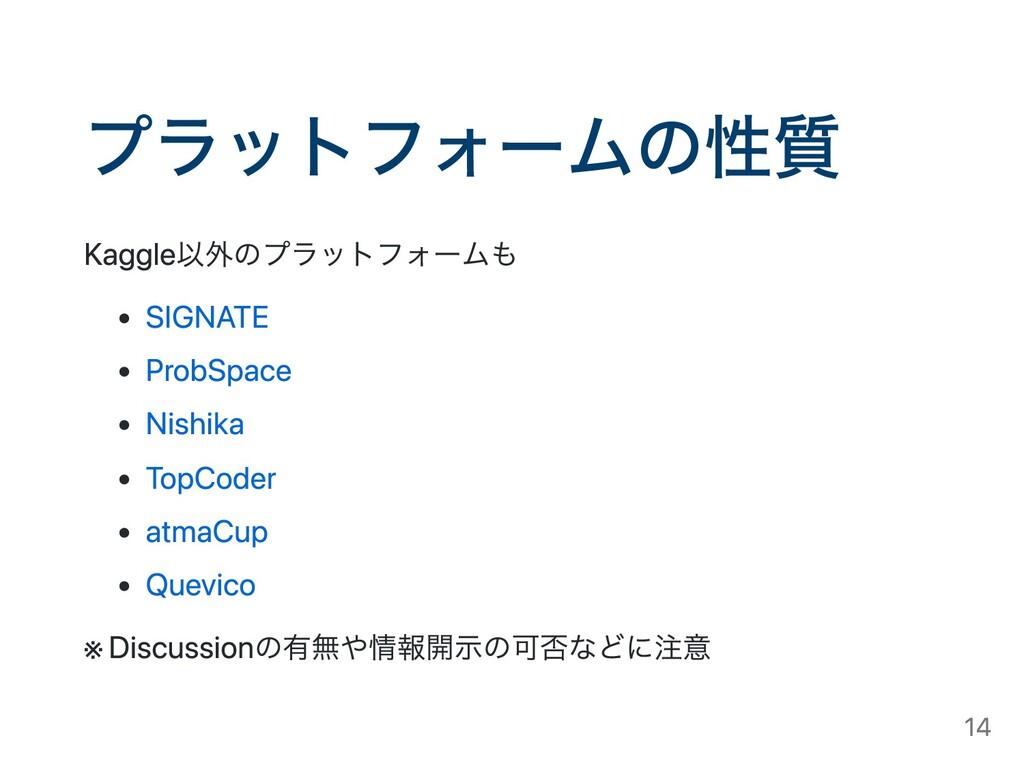 プラットフォームの性質 Kaggle以外のプラットフォームも SIGNATE ProbSpac...