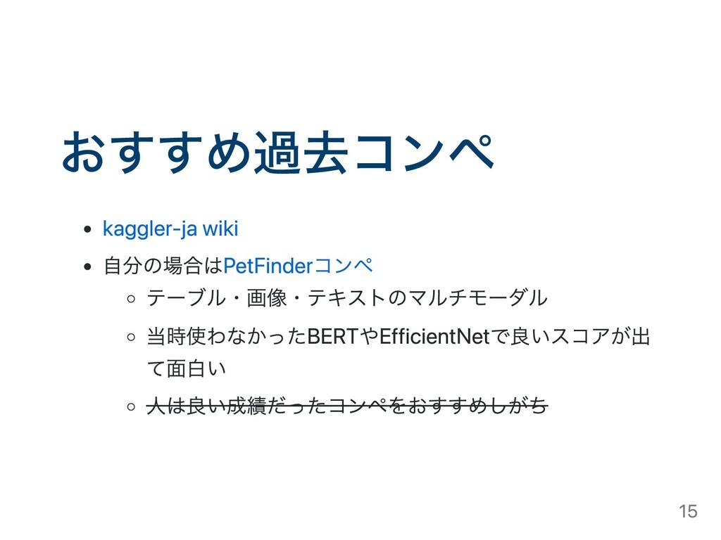 おすすめ過去コンペ kaggler-ja wiki ⾃分の場合はPetFinderコンペ テー...