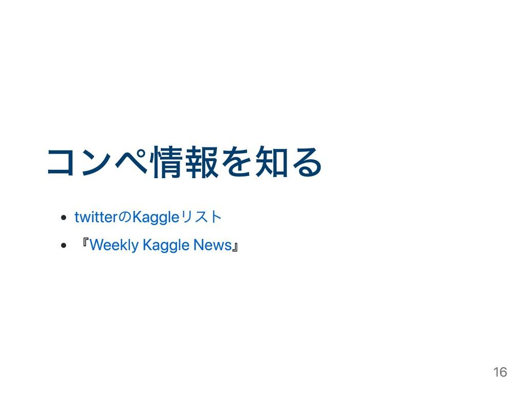コンペ情報を知る twitterのKaggleリスト 『Weekly Kaggle News』...