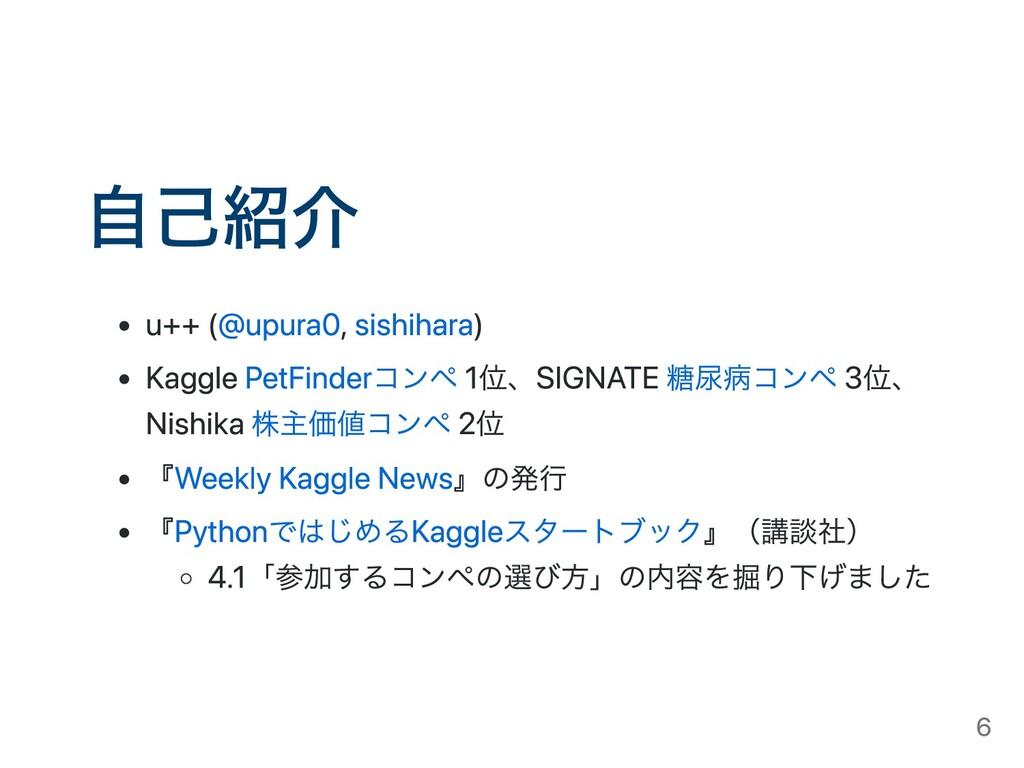 ⾃⼰紹介 u++ (@upura0, sishihara) Kaggle PetFinderコ...