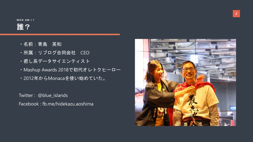2 W H O A M I ? 誰? ・名前:青島 英和 ・所属:リブログ合同会社 CEO ・...