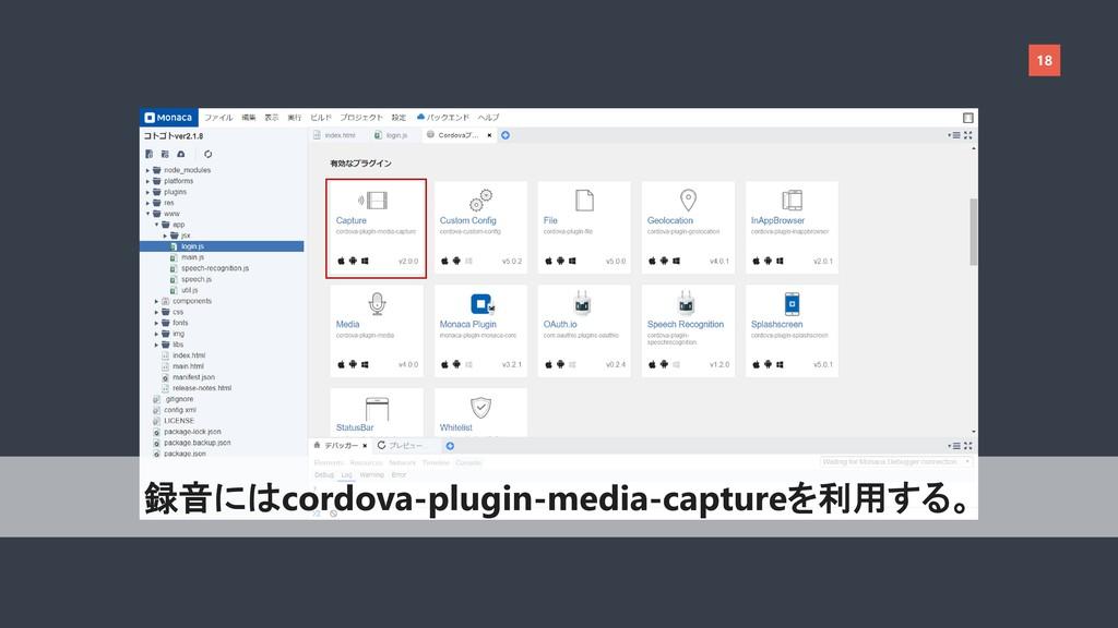 18 録音にはcordova-plugin-media-captureを利用する。