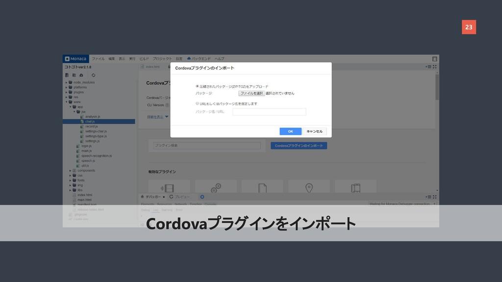 23 Cordovaプラグインをインポート