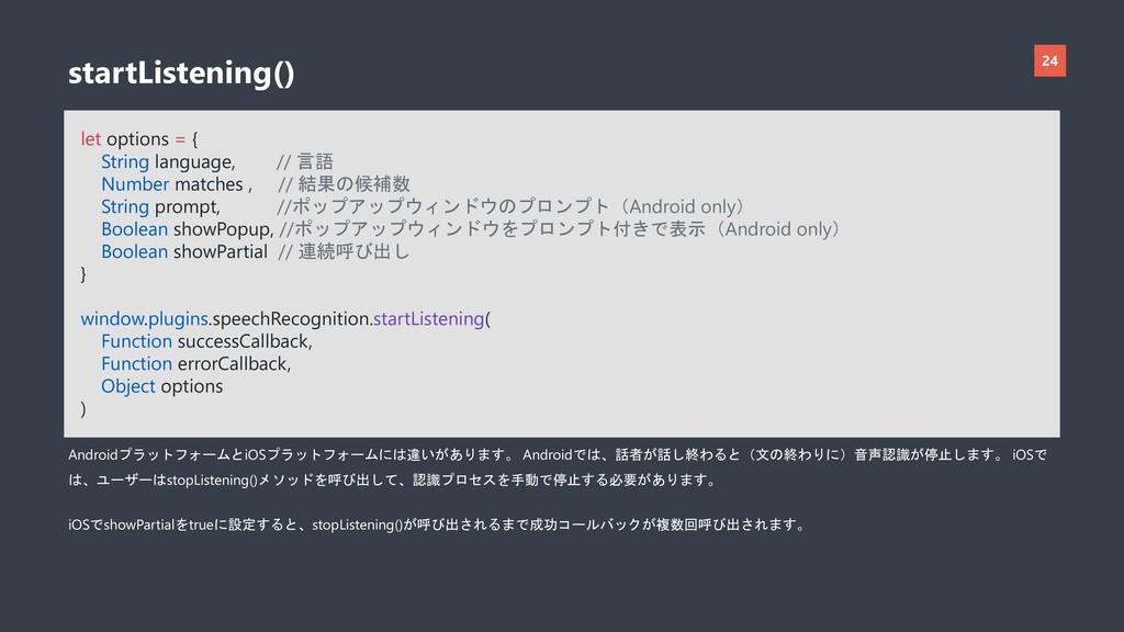 24 let options = { String language, // 言語 Numbe...